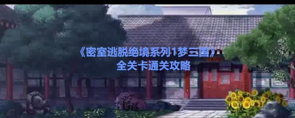 《密室逃脱绝境系列1梦三国》全关卡通关攻略