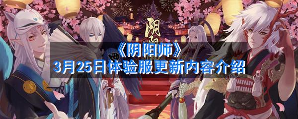 《阴阳师》3月25日体验服更新内容介绍