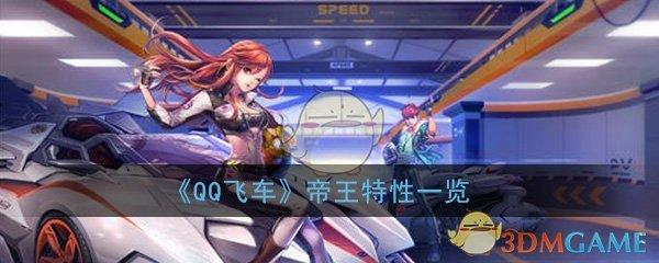 《QQ飞车》手游帝王特性一览