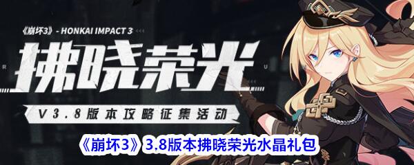 《崩坏3》3.8版本拂晓荣光水晶礼包
