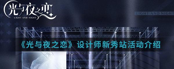 《光与夜之恋》设计师新秀站活动介绍