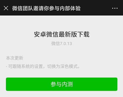 《微信》安卓版7.0.13更新内容介绍