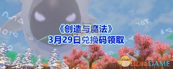 《创造与魔法》3月29日兑换码领取2020