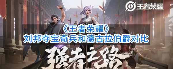 《王者榮耀》劉邦奪寶奇兵和德古拉伯爵對比