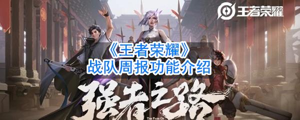 《王者榮耀》戰隊週報功能介紹