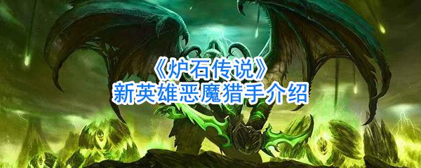 《炉石传说》新英雄恶魔猎手介绍