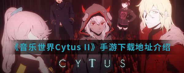 《音乐世界Cytus II》手游下载地址介绍