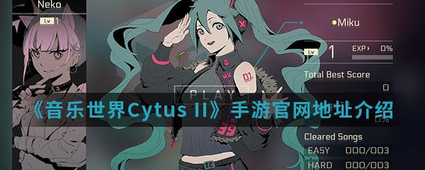 《音乐世界Cytus II》手游官网地址介绍