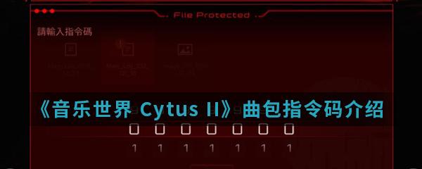 《音乐世界Cytus II》曲包指令码介绍