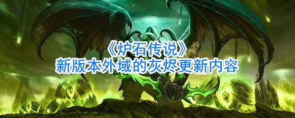 《炉石传说》新版本外域的灰烬更新内容