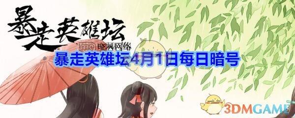 江湖传闻每天在镇中心的哪里发布