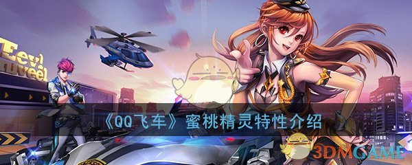 《QQ飞车》蜜桃精灵特性介绍