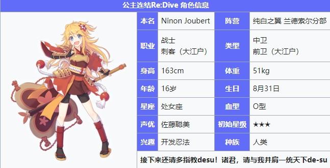 《公主连结Re:Dive》妮侬朱贝尔属性介绍