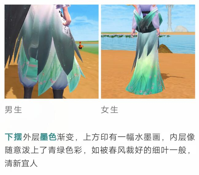 《创造与魔法》2020清明时装春柳新燕介绍