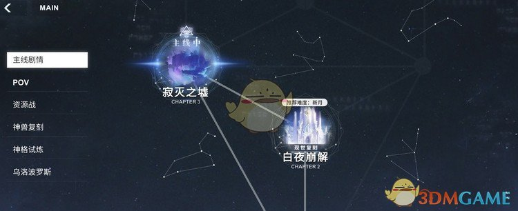 《解神者:X2》手游主线副本玩法攻略