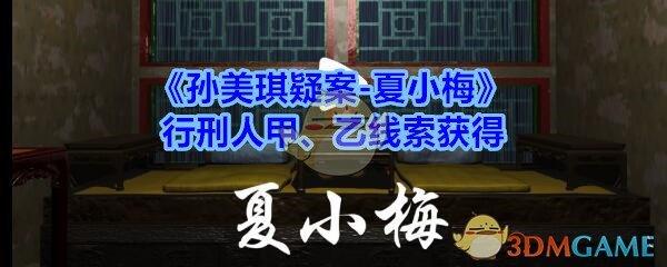《孙美琪疑案-夏小梅》行刑人甲、乙线索获得