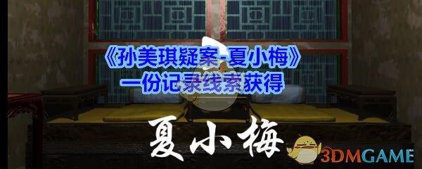《孙美琪疑案-夏小梅》一份记录线索获得