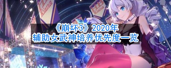 《崩坏3》2020辅助女武神培养优先度一览