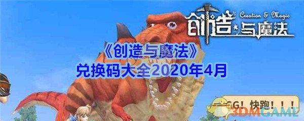 《创造与魔法》兑换码大全2020年4月