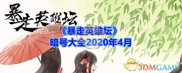 《暴走英雄坛》暗号大全2020年4月