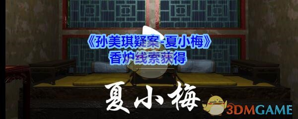 《孙美琪疑案-夏小梅》香炉线索获得