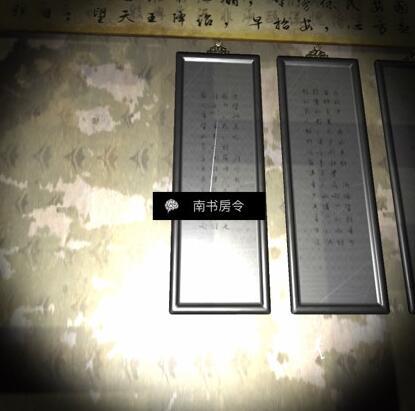 《孙美琪疑案-夏小梅》南书房令线索获得