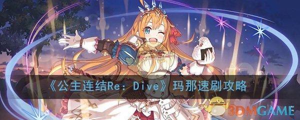 《公主连结Re:Dive》玛那速刷攻略