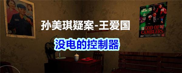 《孙美琪疑案-王爱国》没电的控制器线索位置