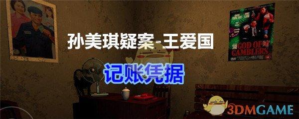 《孙美琪疑案-王爱国》记账凭据线索获得