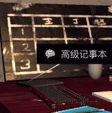 《孙美琪疑案-王爱国》记事本、高级记事本线索获得