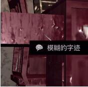 《孙美琪疑案-王爱国》模糊的字迹线索获得