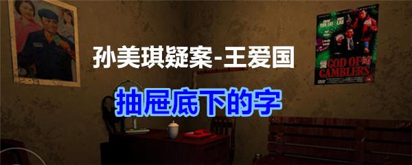 《孙美琪疑案-王爱国》抽屉底下的字线索获得
