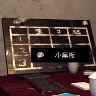《孙美琪疑案-王爱国》小黑板线索获得