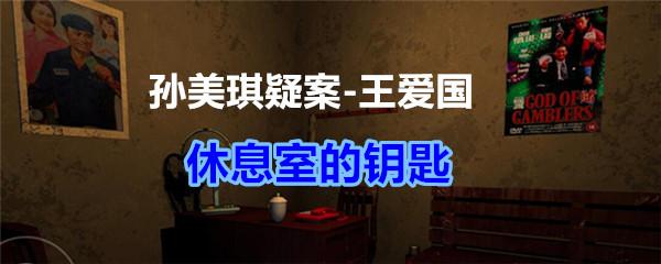 《孙美琪疑案-王爱国》休息室的钥匙线索获得