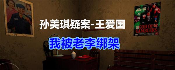 《孙美琪疑案-王爱国》我被老李绑架线索获得