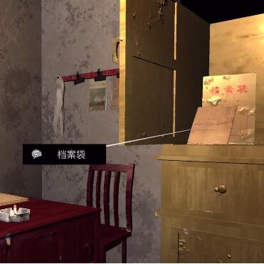 《孙美琪疑案-王爱国》档案袋线索获得
