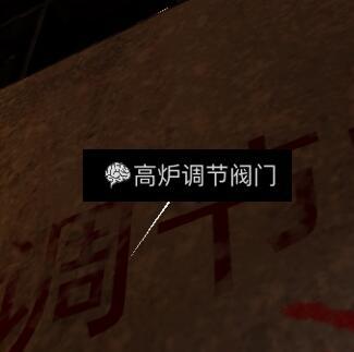 《孙美琪疑案-王爱国》高炉调节阀门线索获得