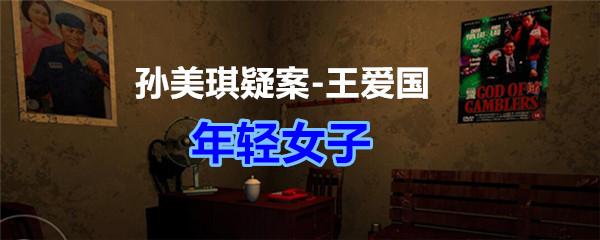 《孙美琪疑案-王爱国》年轻女子线索获得