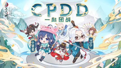 """《新笑傲江湖》5V5竞技""""巅峰论道""""开战 CPDD带你""""浪"""""""
