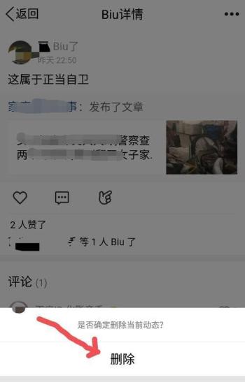 《QQ》看点评论删除方法介绍