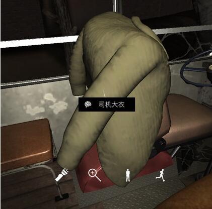 《孙美琪疑案-张红君》五级线索——司机大衣