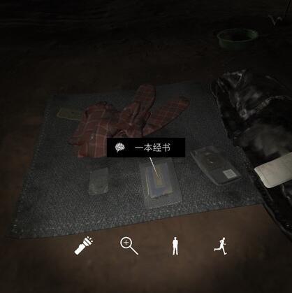 《孙美琪疑案-张红君》五级线索——一本经书