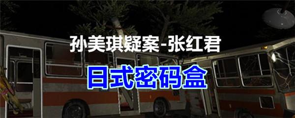 《孙美琪疑案-张红君》五级线索——日式密码盒