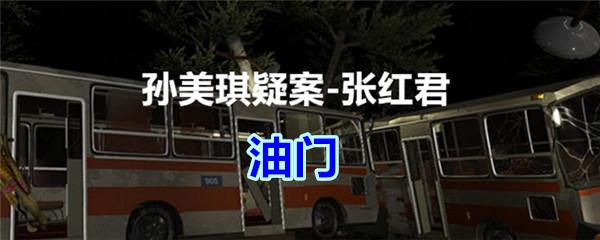 《孙美琪疑案-张红君》五级线索——油门