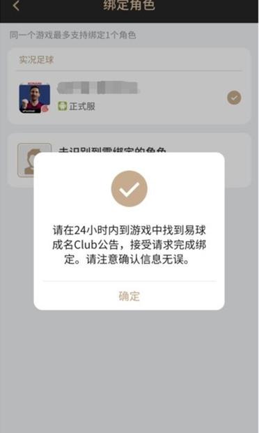 《易球成名Club》账号绑定流程