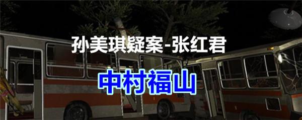 《孙美琪疑案-张红君》四级线索——中村福山