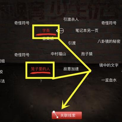 《孙美琪疑案-张红君》四级线索——饲养者