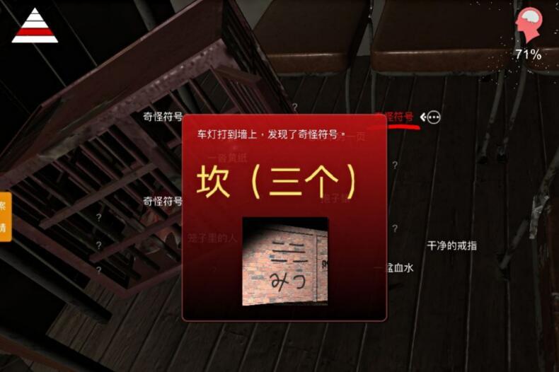 《孙美琪疑案-张红君》三级线索——镜中的文字