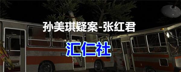 《孙美琪疑案-张红君》三级线索——汇仁社