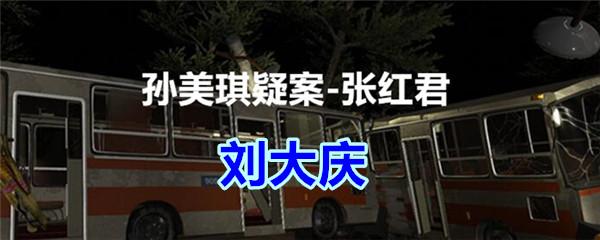 《孙美琪疑案-张红君》二级线索——刘大庆